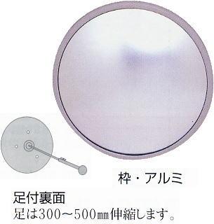 防犯鏡 道路確認鏡 サーチ620型 620mmφ アルミ枠 伸縮足付き ガレージミラー