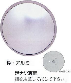 防犯鏡 道路確認鏡 サーチ620型 620mmφ アルミ枠 足別売 ガレージミラー