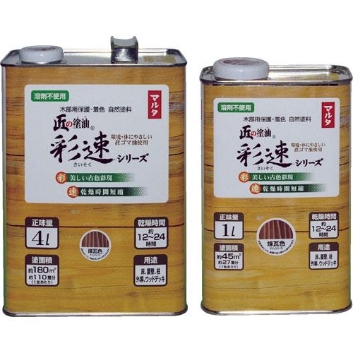 「セール中ポイント3倍」(1缶入) 太田油脂 匠の塗油 (木部用保護・着色自然塗料)濡色 ※メーカー直送品