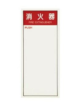 満点商会 MANTEN 消火器ボックス 全埋込型扉付(ノンブラケット施工対応型) MHED-FO-P1N