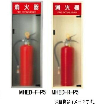 満点商会 MANTEN 消火器ボックス 全埋込型扉付 MHED-F/R-P5 シルバーメタリック/アリボリー