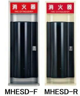 満点商会 MANTEN 消火器ボックス 半埋込型扉付 MHESD-F/R シルバーメタリック/アリボリー