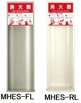 満点商会 MANTEN 消火器ボックス 半埋込型オープン MHES-FL/RL シルバーメタリック/アリボリー
