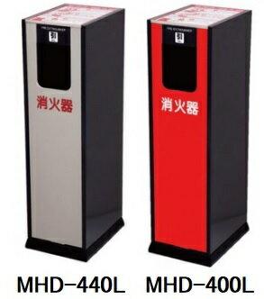 満点商会 MANTEN 消火器ボックス 据置型 MHD-440/400L シルバー&グレー/レッド&グレー
