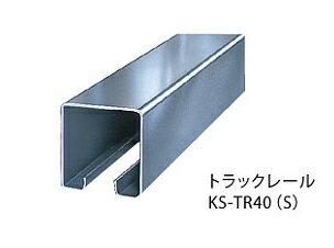 キョーワナスタ ドアハンガー部材 KS-TR40S-24 #40ステンレストラックレール 2424mm ※