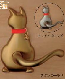 長沢製作所 わんにゃんレバーハンドル 空錠 猫タイプ