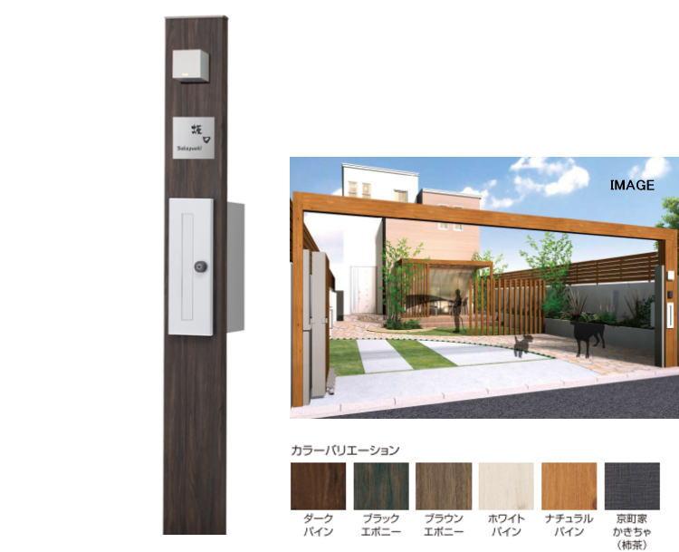 タカショー デザイン門柱 シンプルスタイル フレーム用 ロング柱仕様 ポスト付(前出し・左開き) ブラックエボニー