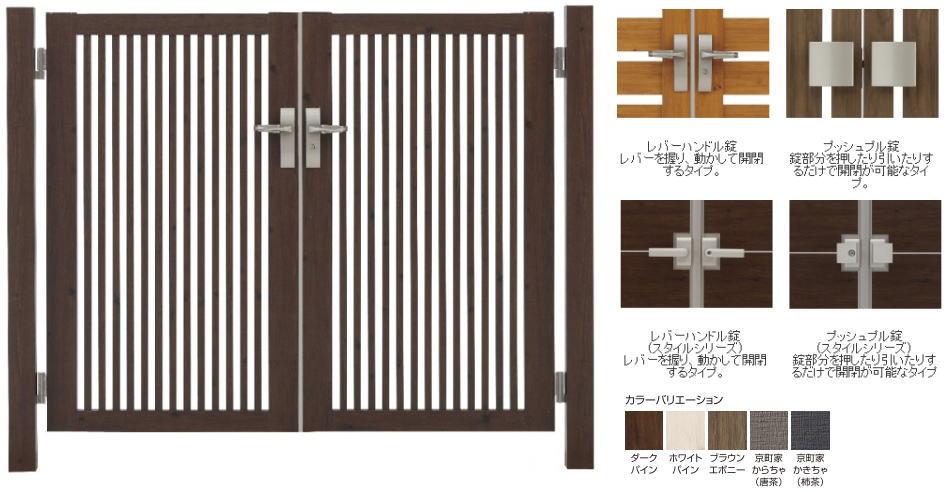 タカショー エバーアートウッド門扉細格子縦型 W800×H1200 ブラウンエボニー プッシュプル錠