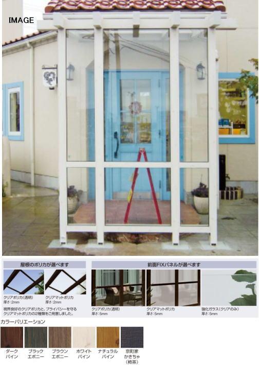 タカショー ポーチテラス カフェスタイル FIX 1間×9尺 柿茶 前面トウメイ屋根トウメイ