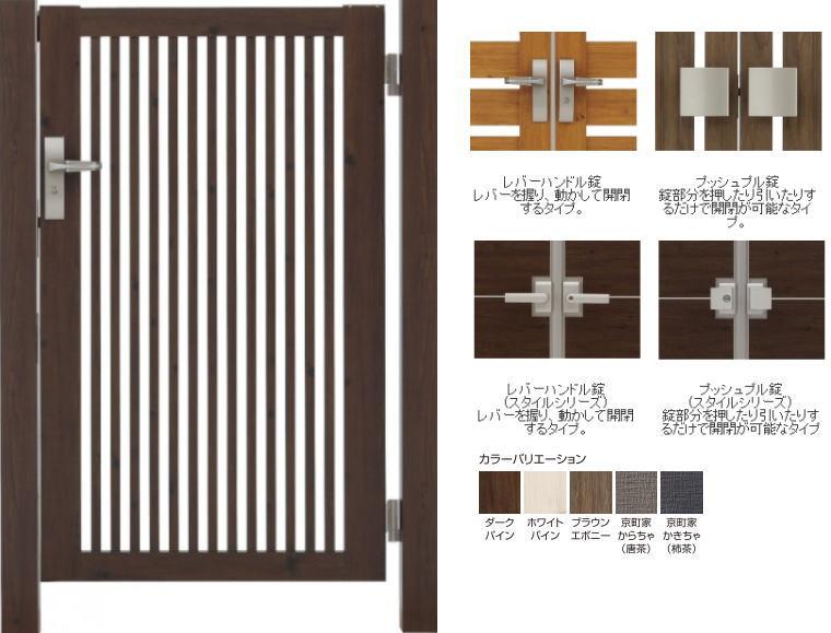 タカショー エバーアートウッド門扉細格子縦型 片開き W800×H1000 ブラウンエボニー レバーハンドル錠