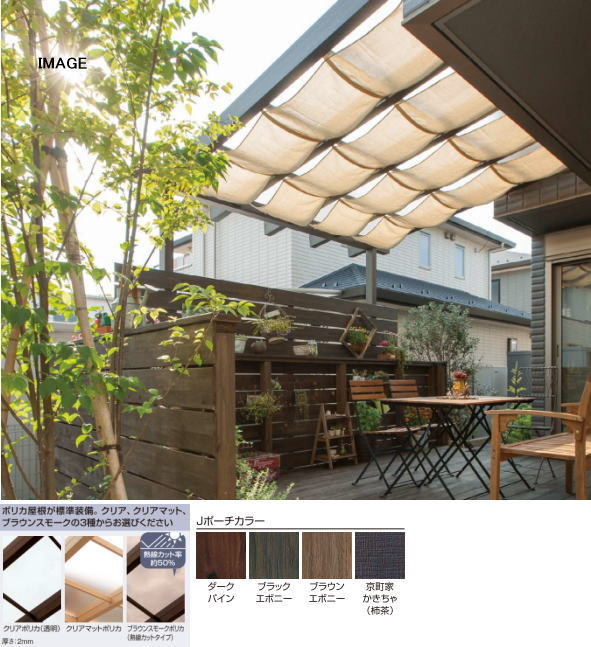 タカショー Jポーチ 熱線カット 壁付 2.5間4尺 ロング 柿茶