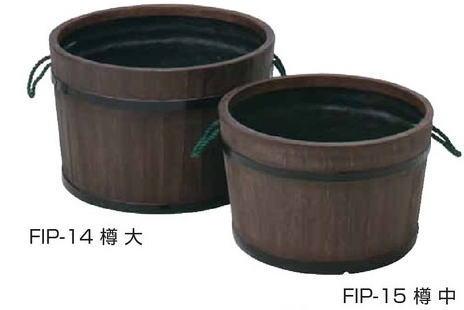 タカショー FRP軽量プランター 樽プランター 大 FIP-14