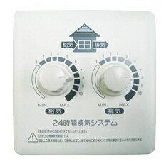 宇佐美工業 AVH-85-CONT AVH85専用風量コントローラー 専用ケーブル5M付