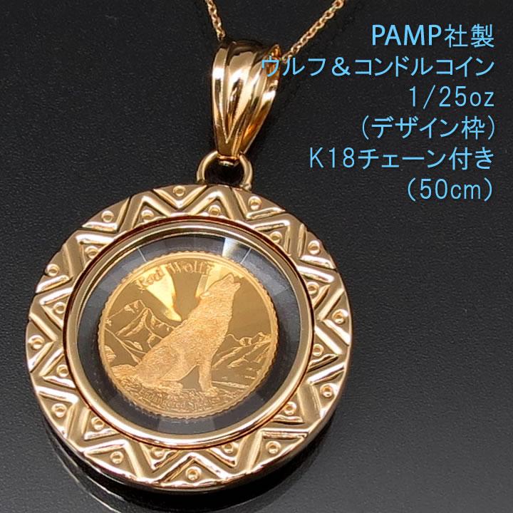 コイン ネックレス ペンダント ウルフ&コンドル 24金 K24 純金 1/25oz PAMP社製 K18チェーン付 【送料無料】【02P03Dec16】
