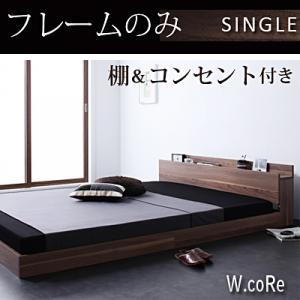 シングルベッド 棚付 コンセント付 ローベッド シンプルフロアベッド シングル 宮付 フレームのみ強化樹脂仕上 ウォルナットブラウン オークホワイト