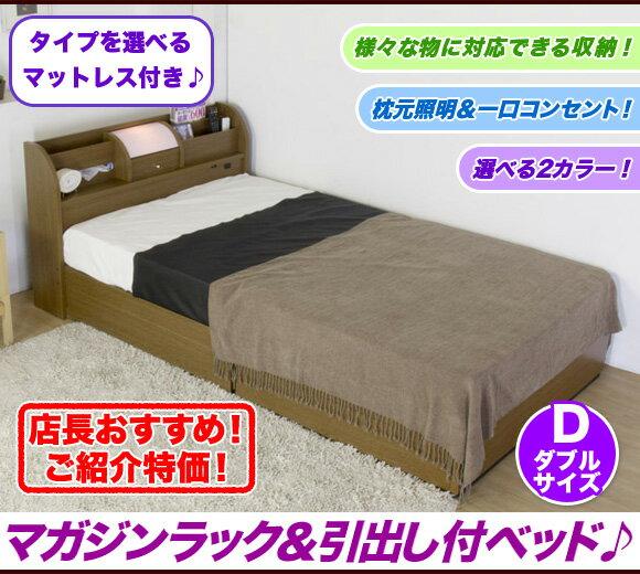 ベッド ダブル フレーム マットレス付き 収納付きダブルベッド マットレス付き 収納 宮付き選べる分割ボンネルコイル ポケットコイル