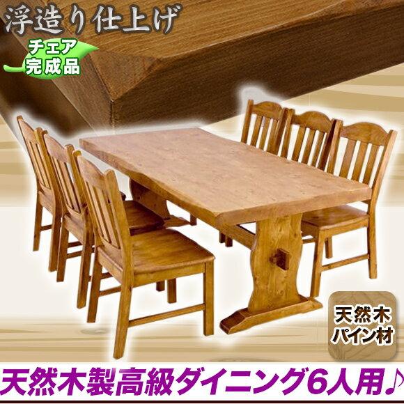 ダイニングテーブルセット 6人掛け 無垢材 180cm 椅子6脚,ダイニングテーブル 5点セット 180 椅子6脚 6人掛け 無垢材,和風 浮造り カントリー【送料無料】【品質1年保証・除く業務使用】