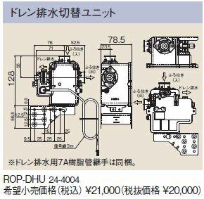 リンナイ 給湯器 部材【ROP-DHU】ドレン排水切替ユニット