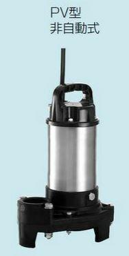 テラル ポンプ【50PV-5.4】小型セミボルテックス 汚水・雑排水用 PV(非自動式) 50Hz 三相200V