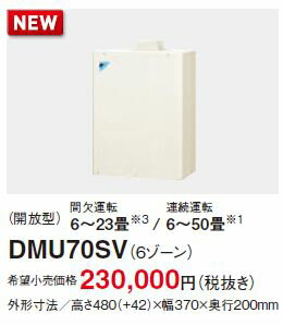 ##Σダイキン 床暖房ユニット ホッとく~る【DMU70SV】床暖房ユニット(解放型) 6~23畳(6ゾーン) 屋外設置専用