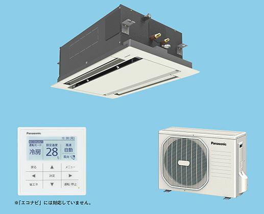 ##パナソニック 業務用エアコン【PA-P56L4SXN】Xシリーズ 2方向天井カセット形 冷暖房 シングル  単相200V
