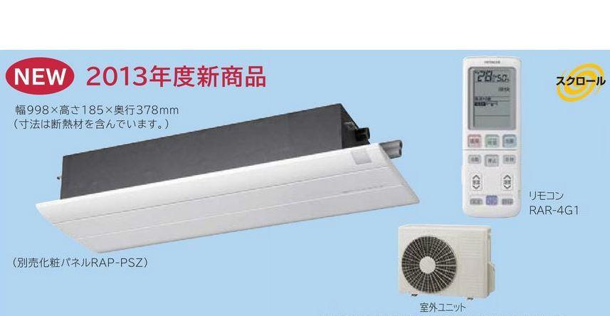 β日立 ハウジングエアコン【RAP-36SC2】一方向天井カセット シングルタイプ PSシリーズ 12畳程度【旧品番RAP-36SZ2】