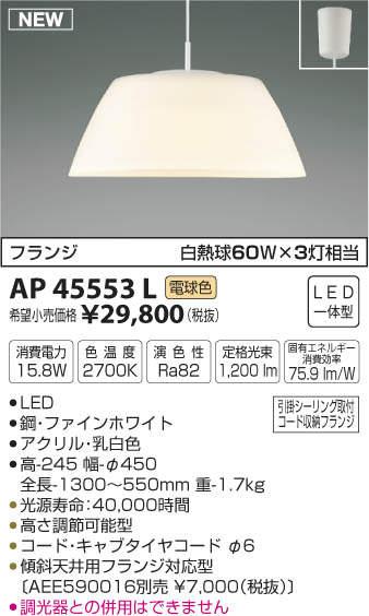 βコイズミ 照明 ペンダントライト�AP45553L】LED一体型  電�色 フランジ  白熱�60W×3�相当