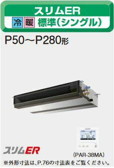 ###三菱 業務用エアコン【PEZ-ERMP63SDM】スリムER  単相200V 2.5馬力 天井埋込形 標準シングル