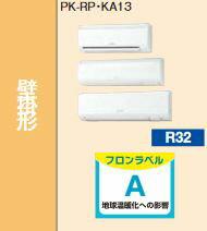 ###三菱 業務用エアコン【PK-CRMP45KM】冷房専用シリーズ  三相200V 1.8馬力 壁掛形 シングル  ワイヤード