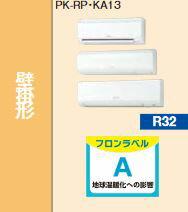 ###三菱 業務用エアコン【PK-CRMP112KLM】冷房専用シリーズ  三相200V 4馬力 壁掛形 シングル  ワイヤレス