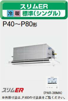 ###三菱 業務用エアコン【PLZ-ERMP45LEM】スリムER ムーブアイ 三相200V 1.8馬力 2方向天井カセット形 標準シングル