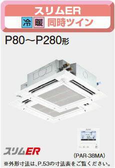 ###三菱 業務用エアコン【PLZX-ERMP80SEEM】スリムER ムーブアイ 単相200V 3馬力 4方向天井カセット形 同時ツイン ピュアホワイト ワイヤード