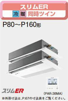 ###三菱 業務用エアコン【PMZX-ERMP80SFM】スリムER 標準パネル 単相200V 3馬力 1方向天井カセット形 同時ツイン