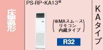 ###三菱 業務用エアコン【PS-CRMP63KM】冷房専用シリーズ  三相200V 2.5馬力 床置形 KAタイプ シングル