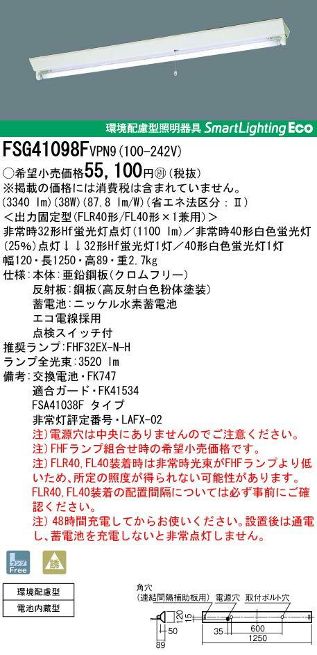 ‡‡‡βパナソニック 照明器具【FSG41098FVPN9】FHF32×1 富士型BT付