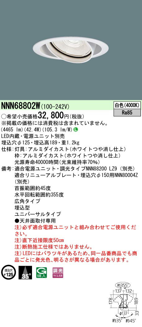 βパナソニック 照明器具【NNN68802W】UVDL550形Φ125 広角40K 白 電源ユニット別売