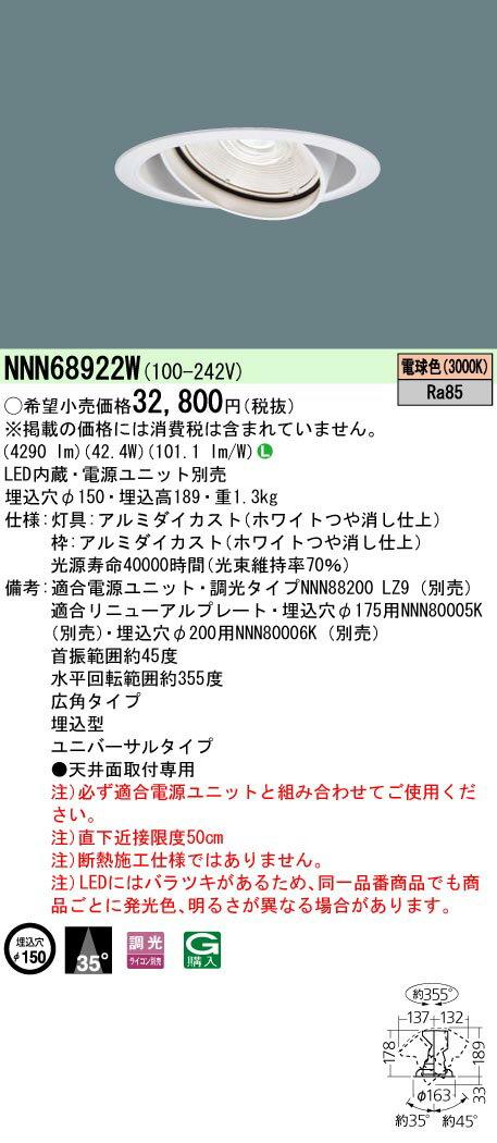 βパナソニック 照明器具【NNN68922W】UVDL550形Φ150 広角30K 白 電源ユニット別売