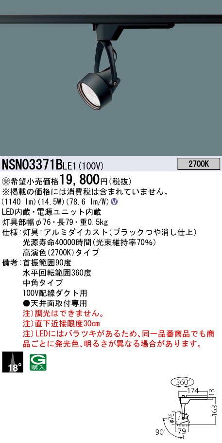 ###βパナソニック 照明器具【NSN03371BLE1】高演色SP150形 中角27K 黒  受注生産