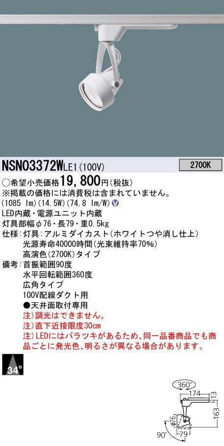 βパナソニック 照明器具【NSN03372WLE1】高演色SP150形 広角27K 白
