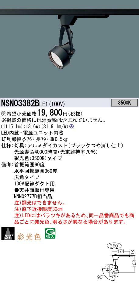 ###βパナソニック 照明器具【NSN03382BLE1】彩光色SP150形 広角35K 黒  受注生産