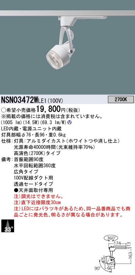 βパナソニック 照明器具【NSN03472WLE1】高演色SP150形透過 広角27K 白