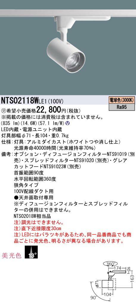 ###βパナソニック 照明器具【NTS02118WLE1】美光色SP200形狭角3000K  受注生産