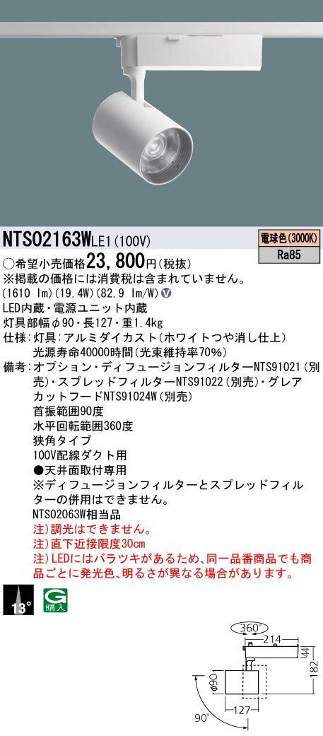βパナソニック 照明器具【NTS02163WLE1】SP250形狭角3000K