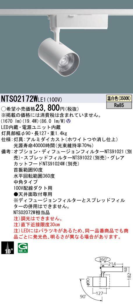 βパナソニック 照明器具【NTS02172WLE1】SP250形中角3500K