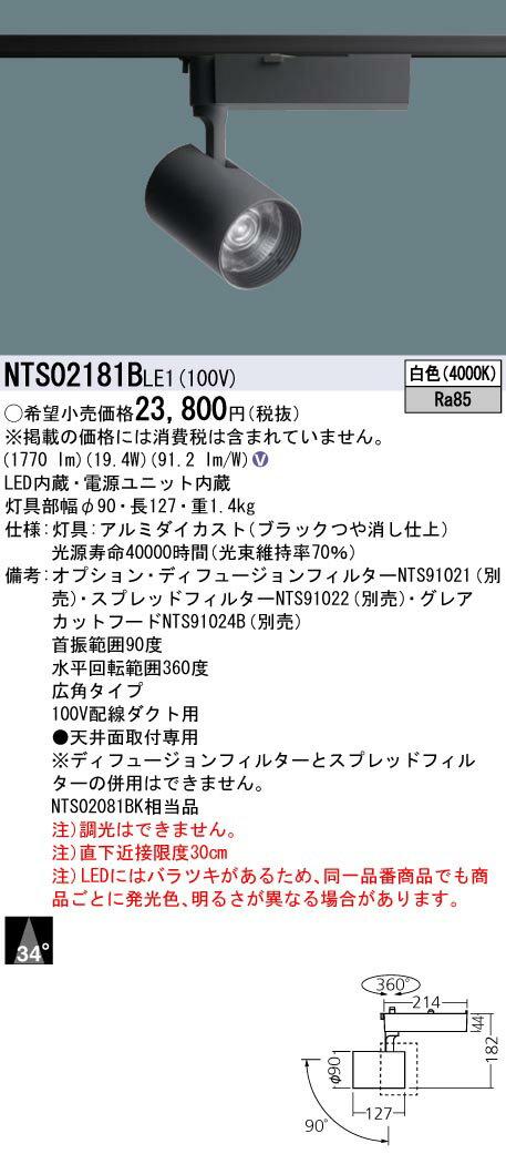 βパナソニック 照明器具【NTS02181BLE1】SP250形広角4000K