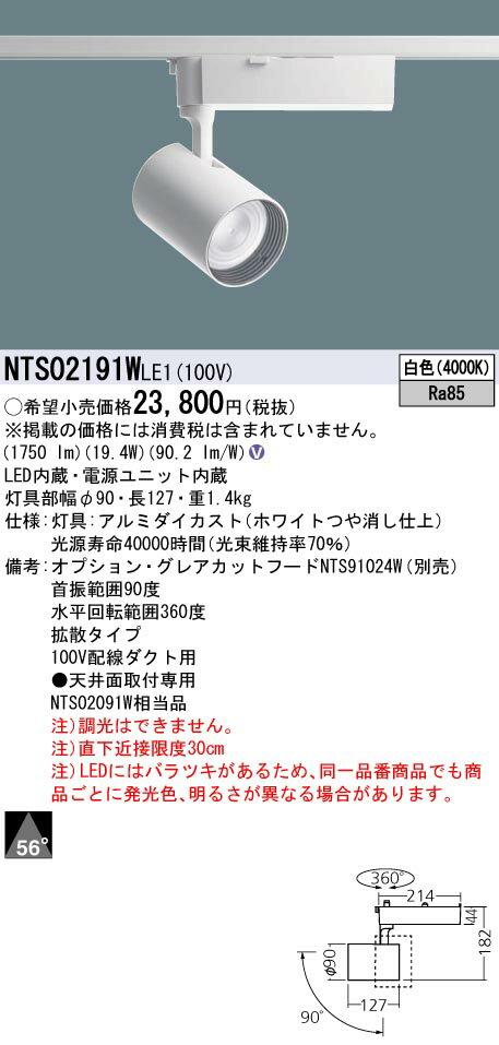 βパナソニック 照明器具【NTS02191WLE1】SP250形拡散4000K