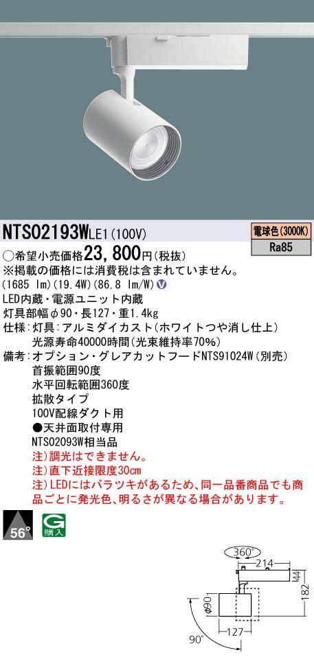 βパナソニック 照明器具【NTS02193WLE1】SP250形拡散3000K