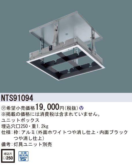 ###βパナソニック 照明器具【NTS91094】ユニットボックス □250  受注生産