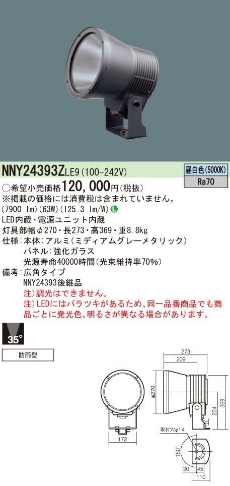 βパナソニック 照明器具【NNY24393ZLE9】750形LEDスポット5000K広角