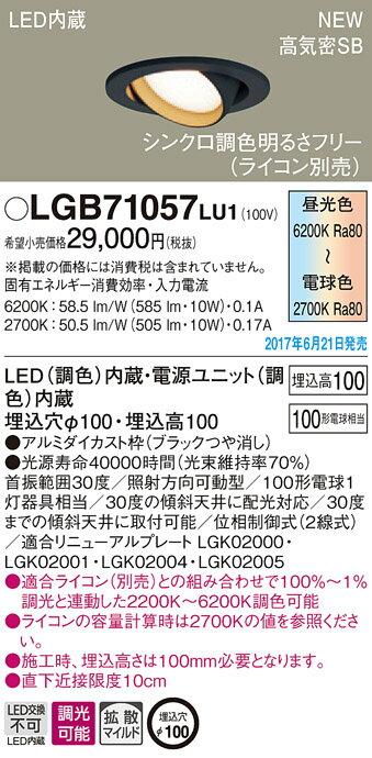 βパナソニック 照明器具【LGB71057LU1】LED100形ダウンライト調色拡散B